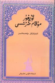 uyghur muqam ghzinisi 190x290 - ئۇيغۇر مۇقام خەزىنىسى-ئابدۇشۈكۈر مۇھەممەتئىمىن