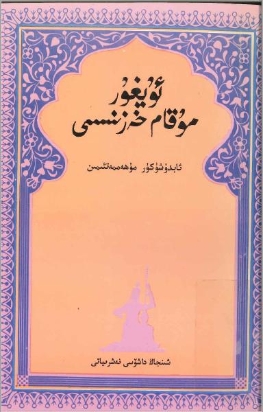 uyghur muqam ghzinisi - ئۇيغۇر مۇقام خەزىنىسى-ئابدۇشۈكۈر مۇھەممەتئىمىن