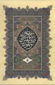 uyghur xeliq adbiyat qamusi 190x290 - ئۇيغۇر خەلق ئېغىز ئەدەبىياتى قامۇسى 8-قىسىم