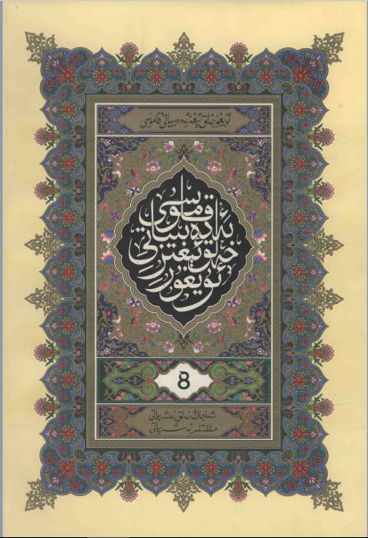 uyghur xeliq adbiyat qamusi - ئۇيغۇر خەلق ئېغىز ئەدەبىياتى قامۇسى 8-قىسىم