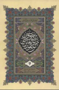 uyghur xeliq adbiyati qamusi 9 190x290 - ئۇيغۇر خەلق ئېغىز ئەدەبىياتى قامۇسى 9-قىسىم