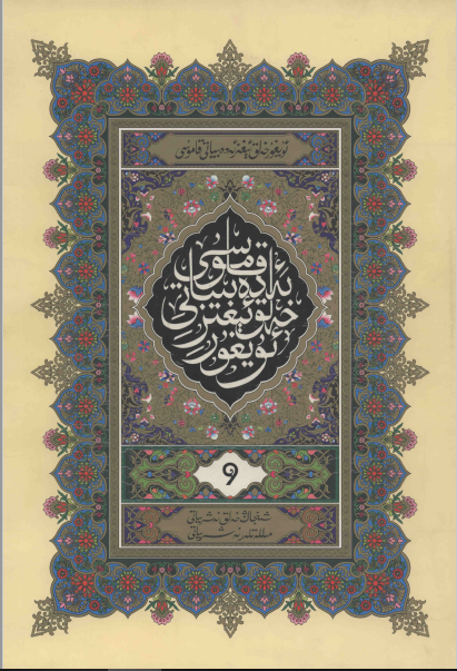 uyghur xeliq adbiyati qamusi 9 - ئۇيغۇر خەلق ئېغىز ئەدەبىياتى قامۇسى 9-قىسىم