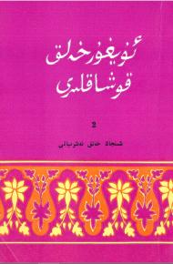uyghur xeliq qoshaqliri 2 190x290 - ئۇيغۇر خەلق قوشاقلىرى 2-قىسىم