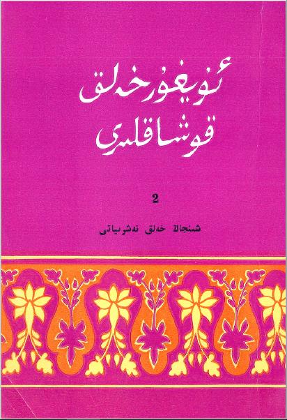 uyghur xeliq qoshaqliri 2 - ئۇيغۇر خەلق قوشاقلىرى 2-قىسىم