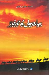 yipak yoli we uyghurlar 190x290 - يىپەك يولى ۋە ئۇيغۇرلار-ئەخمەت سۇلايمان قۇتلۇق