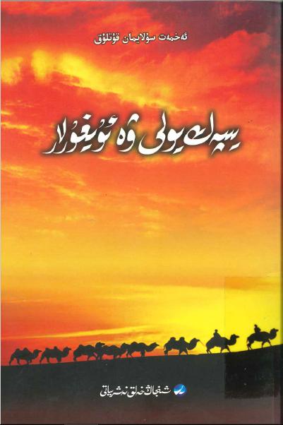 yipak yoli we uyghurlar - يىپەك يولى ۋە ئۇيغۇرلار-ئەخمەت سۇلايمان قۇتلۇق