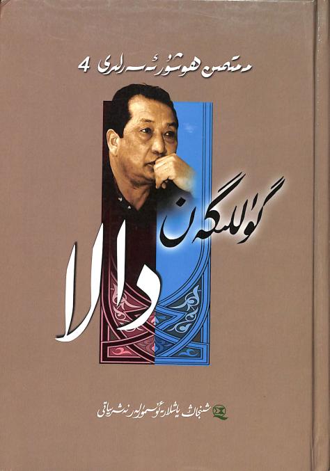 Memtimin Hoshur Eserliri 4 Gulligen Dala Page 001 - گۈللىگەن دالا (مەمتىمىن ھوشۇر)
