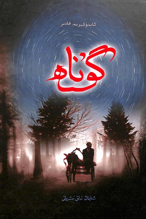 abdukerim qadir gunah - گۇناھ (ئابدۇكېرىم قادىر)