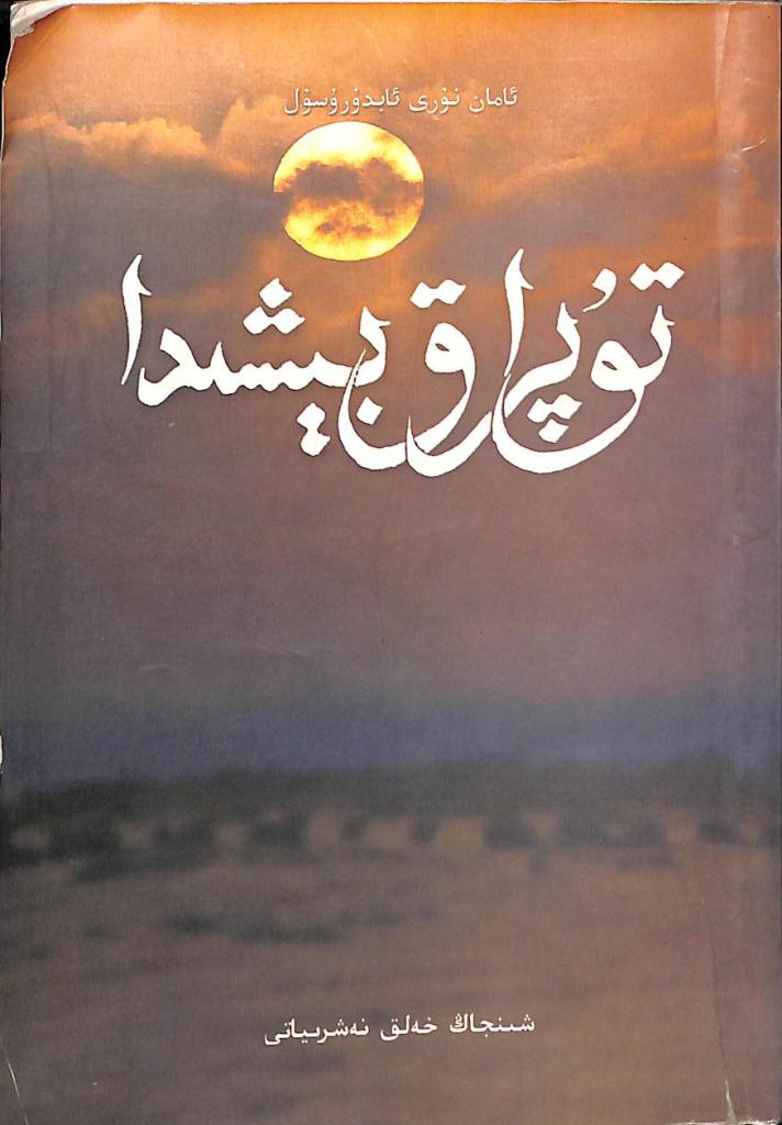 aman nuri abdurusul tupraq bc3abshida page 001 - تۇپراق بېشىدا (ئامان نۇرى ئابدۇرۇسۇل)