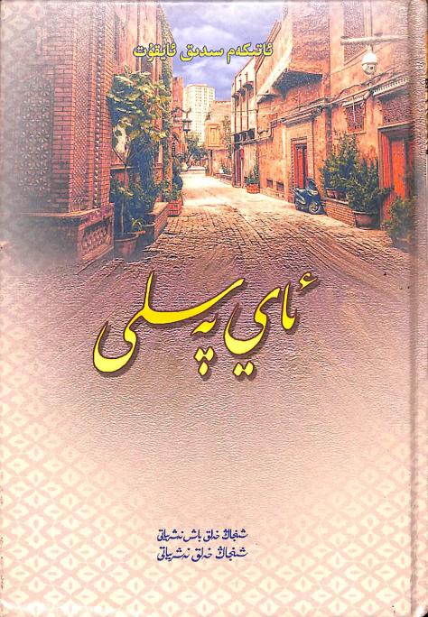 atikem sidiq ayqut ay pesli page 001 - ئاي پەسلى (ئاتىكەم سىدىق ئايقۇت)