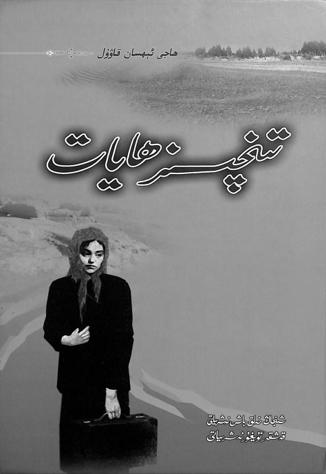 haji ehsan qawul tinchsiz hayat - تىنچسىز ھايات (ھاجى ئېھسان قاۋۇل)