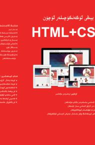 html css 190x290 - يېڭى ئۆگەنگۈچىلەر ئۈچۈن HTML + CSS