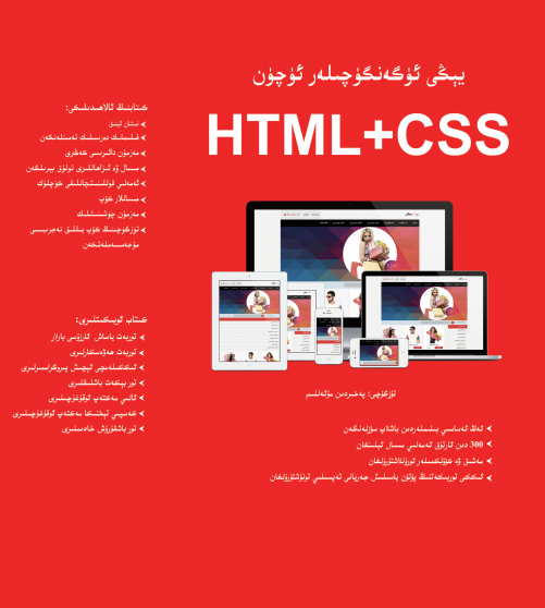 يېڭى ئۆگەنگۈچىلەر ئۈچۈن HTML + CSS, ئېلكىتاب تورى