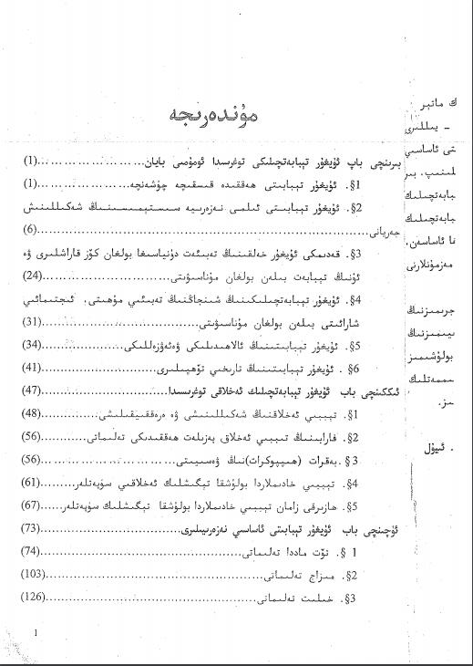 uyghurtibiy naziriya pdf - ئۇيغۇر تىبابىتى ئاساسىي نەزەرىيىلىرى
