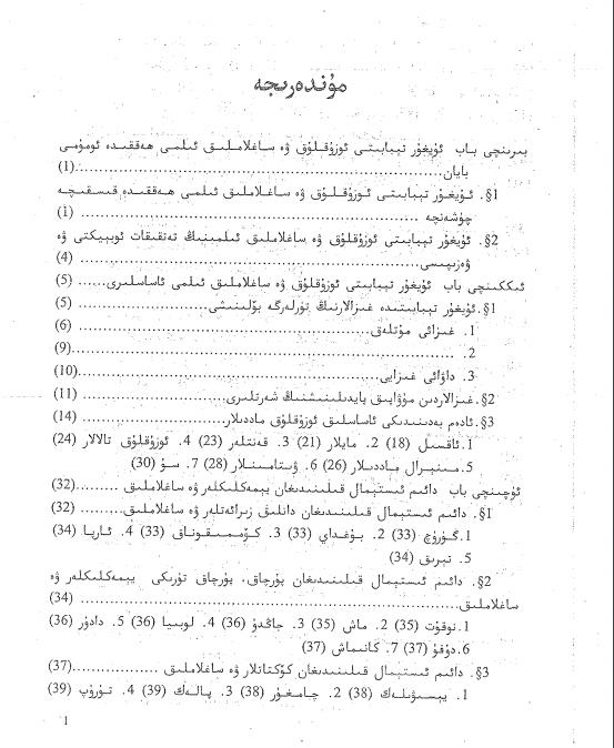 uyghurtibiy ozukluk pdf - ئۇيغۇر تېبابىتى ئۇزۇقلۇق ۋە ساغلاملىق ئىلمى
