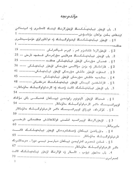 uyghurtibiy tarih pdf - ئۇيغۇر تېبابىتى تارىخى