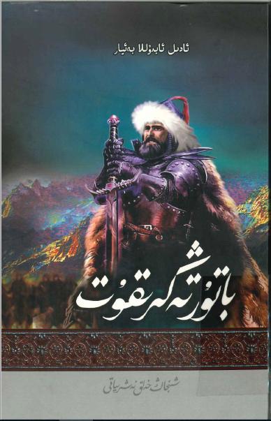 batur tengriqut - باتۇر تەڭرىقۇت (تارىخىي رومان)-ئادىل ئابدۇللا بەئيار