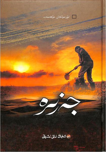jezire roman - جەزىرە (رومان)-تۇرسۇنجان Muhemmet
