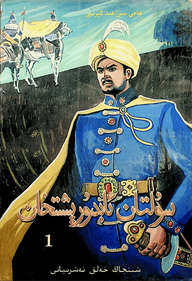 sultan abdureshitxan 1 - سۇلتان ئابدۇرېشىتخان (1-قىسىم) -ھاجى مىرزاھىد كېرىمى
