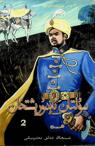 sultan abdureshitxan 2 190x290 - سۇلتان ئابدۇرېشىتخان (2-قىسىم) -ھاجى مىرزاھىد كېرىمى