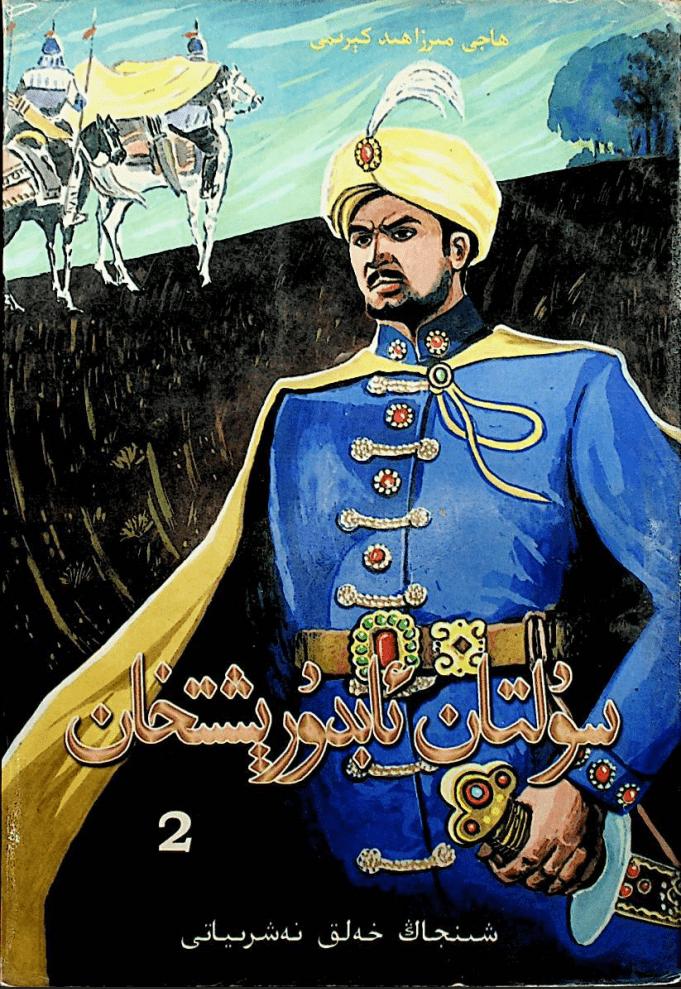 sultan abdureshitxan 2 - سۇلتان ئابدۇرېشىتخان (2-قىسىم) -ھاجى مىرزاھىد كېرىمى