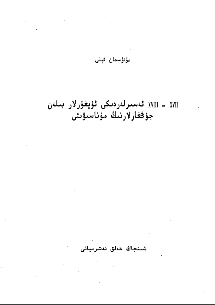 uyghurlar bilen jonggharlarning munasiwiti - 17-18-ئەسىردىكى ئۇيغۇرلار بىلەن جوڭغارلارنىڭ مۇناسىۋىتى-يۇنۇسجان ئېلى