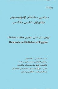 Uyghur Ili ighizi heqqide tetqiqat 190x290 - ئۇيغۇر تىلى ئىلى ئېغىزى ھەققىدە تەتقىقات-نىجات سوپى
