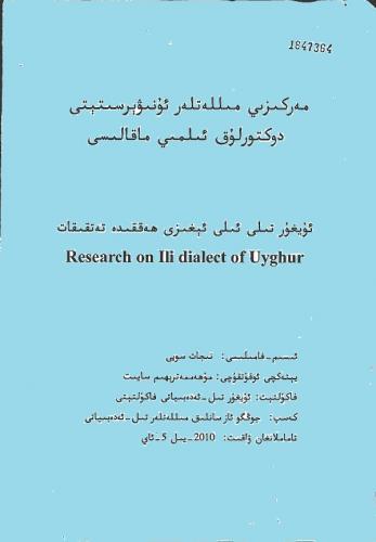 Uyghur Ili ighizi heqqide tetqiqat - ئۇيغۇر تىلى ئىلى ئېغىزى ھەققىدە تەتقىقات-نىجات سوپى