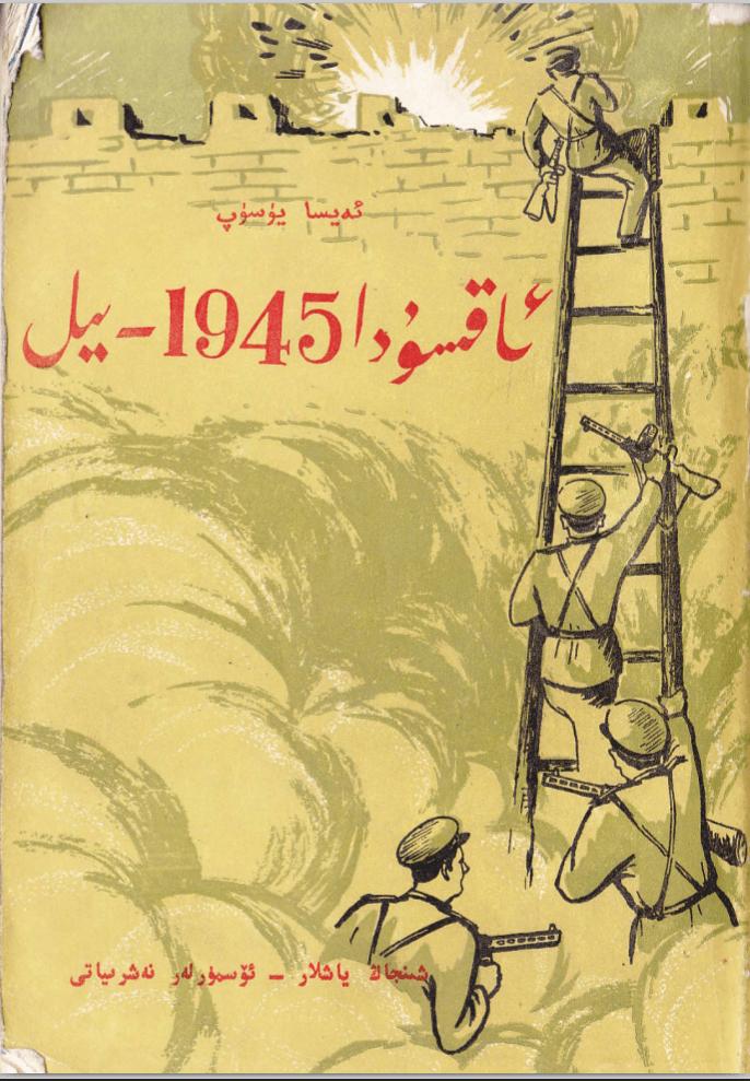 aqsuda 1945 yil - ئاقسۇدا 1945-يىل(تارىخىي رومان)-ئەيسا يۈسۈپ