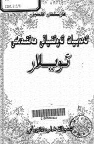 edebiyat tereqqiyati heqqide oylar 190x290 - ئەدەبىيات تەرەققىياتى ھەققىدە ئويلار-قاۋسىلقان قامىجان