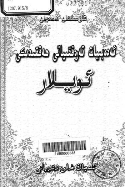 edebiyat tereqqiyati heqqide oylar - ئەدەبىيات تەرەققىياتى ھەققىدە ئويلار-قاۋسىلقان قامىجان