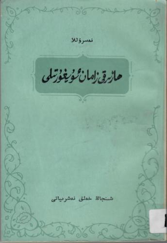 hazirqi zaman uyghur tili - ھازىرقى زامان ئۇيغۇر تىلى-نەسرۇللا