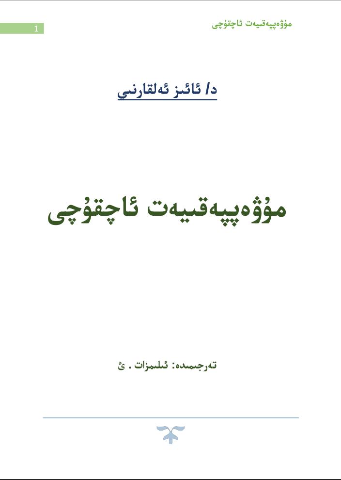 muwapiqiyet achquchi - مۇۋەپپەقىيەت ئاچقۇچى-ئائىز ئەلقارنىي