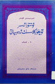 ottura esir uyghur klassic adbiyati 1 190x290 - ئوتتۇرا ئەسىر ئۇيغۇر كلاسىسك ئەدەبىياتى (1-قىسىم)-شېرىپىدىن ئۆمەر