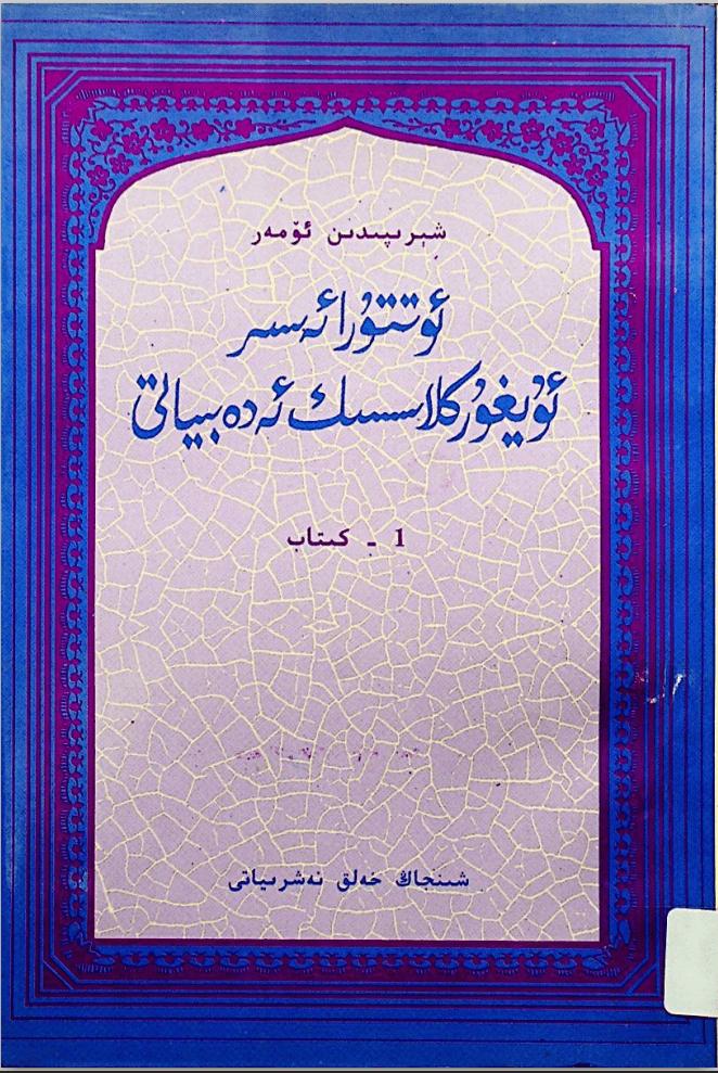 ottura esir uyghur klassic adbiyati 1 - ئوتتۇرا ئەسىر ئۇيغۇر كلاسىسك ئەدەبىياتى (1-قىسىم)-شېرىپىدىن ئۆمەر