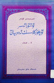 ottura esir uyghur klassik adbiyati 2 190x290 - ئوتتۇرا ئەسىر ئۇيغۇر كلاسىسك ئەدەبىياتى (2-قىسىم)-شېرىپىدىن ئۆمەر
