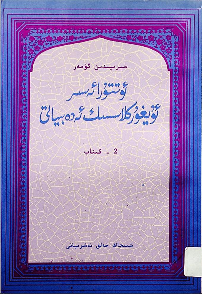 ottura esir uyghur klassik adbiyati 2 - ئوتتۇرا ئەسىر ئۇيغۇر كلاسىسك ئەدەبىياتى (2-قىسىم)-شېرىپىدىن ئۆمەر
