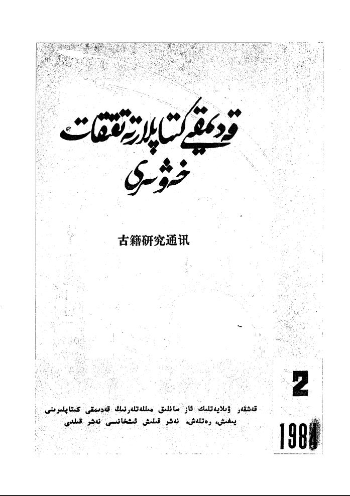 qedimki kitablar tatqiqat hewri - قەدىمقى كىتاپلار تەتقىقات خەۋىرى 1984-يىل 2-سان