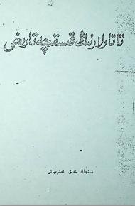 tatarlarning qisqiche tarixi 190x290 - تاتارلارنىڭ قىسقىچە تارىخى