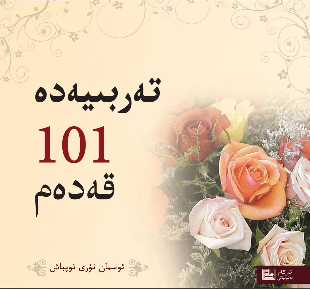 terbiyede 101 qedem - تەربىيەدە 101 قەدەم-ئىسلام تەربىيەسسى