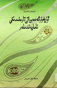 uyghur adbiyat tarixidiki namayendiler 190x290 - ئۇيغۇر ئەدەبىياتى تارىخىدىكى نامايەندىلەر-ئىمىنجان ئەھمىدى