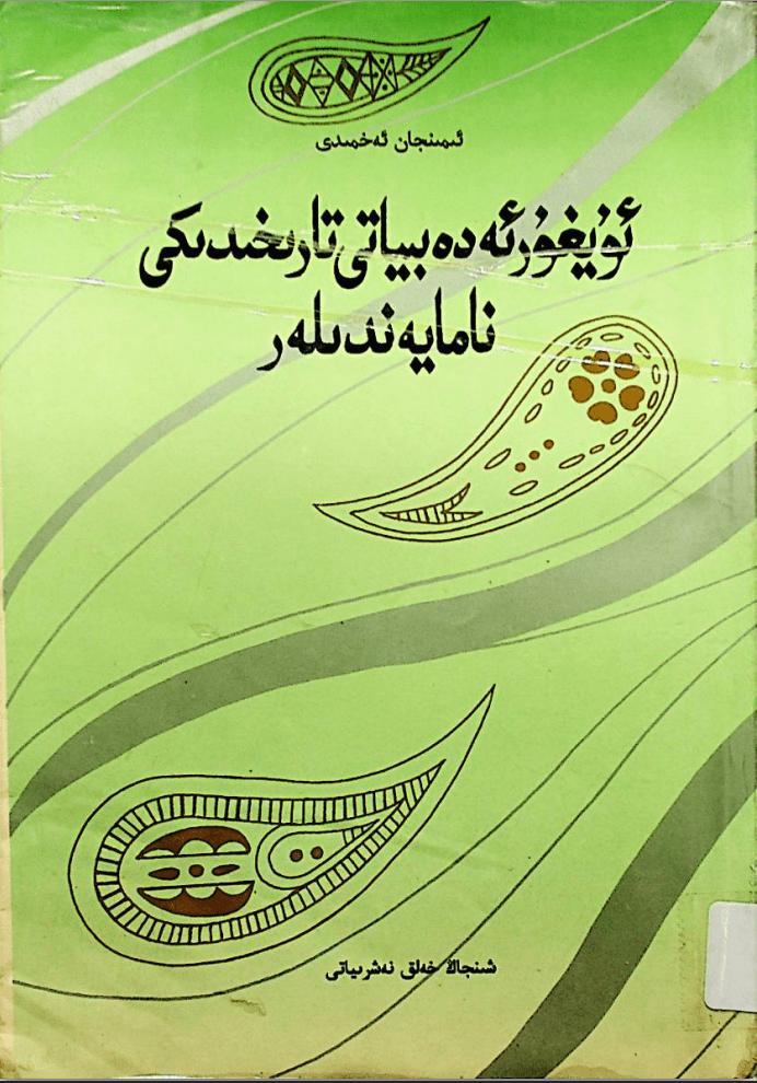 uyghur adbiyat tarixidiki namayendiler - ئۇيغۇر ئەدەبىياتى تارىخىدىكى نامايەندىلەر-ئىمىنجان ئەھمىدى