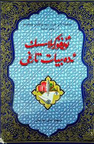 uyghur klassik adbiyat tarixi 190x290 - ئۇيغۇر كلاسىسك ئەدەبىيات تارىخى -غەيرەتجان ئوسمان