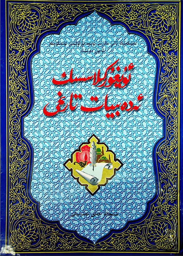 uyghur klassik adbiyat tarixi - ئۇيغۇر كلاسىسك ئەدەبىيات تارىخى -غەيرەتجان ئوسمان