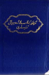 uyghur klassik adbiyat tezisliri 190x290 - ئۇيغۇر كىلاسسىك ئەدەبىيات تېزىسلىرى-