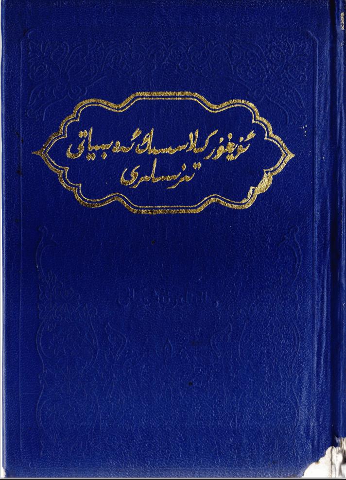 uyghur klassik adbiyat tezisliri - ئۇيغۇر كىلاسسىك ئەدەبىيات تېزىسلىرى-
