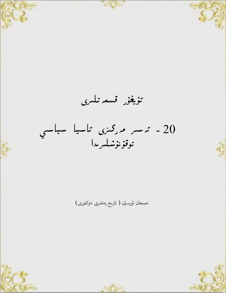 uyghur qismetliri - ئۇيغۇر قىسمەتلىرى -نەبىجان تۇرسۇن