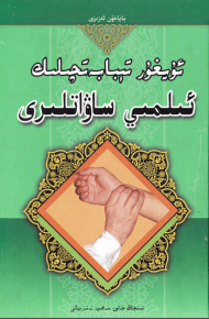 uyghur tibabetchiliki ilmi asasliri 190x290 - ئۇيغۇر تىبابەتچىلىكى ئىلمىي ساۋاتلىرى-باياخۇن ئەزىزى