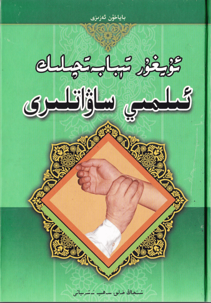 uyghur tibabetchiliki ilmi asasliri - ئۇيغۇر تىبابەتچىلىكى ئىلمىي ساۋاتلىرى-باياخۇن ئەزىزى