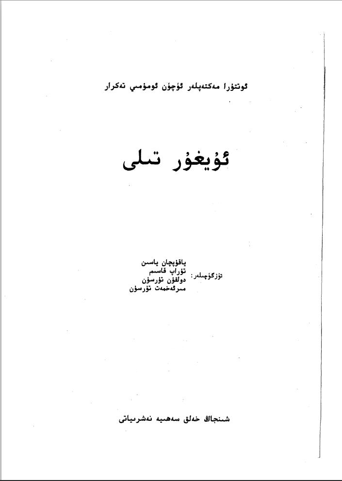 uyghur tili - ئوتتۇرا مەكتەپلەر ئۈچۈن ئومۇمىي تەكرار ئۇيغۇر تىلى